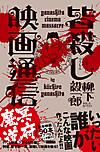 Minagoroshi2016_00600x913